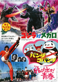 Godzilla vs. Megalon Poster Toho Champion Festival