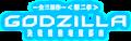 Godzilla City on the Edge of Battle - Logo - Glow