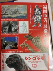Godzilla event003