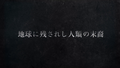 Godzilla City on the Edge of Battle - Trailer 1 - 00008