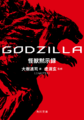 Godzilla Monster Apocalypse - Cover art