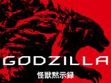 Godzilla: Monster Apocalypse