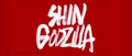 Shin Godzilla - Theatrical Trailer - 00017