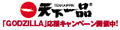 Godzilla-Movie.jp - Banner Tenkaippin