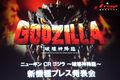Newgin CR Godzilla Descent of the Destruction God