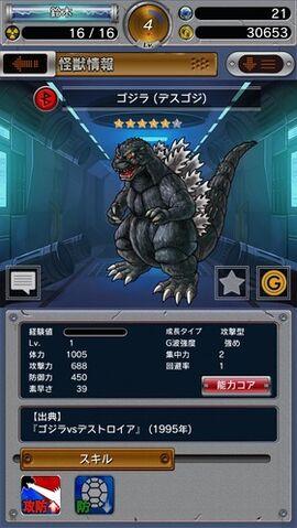 File:GKC Godzilla 1995.jpg