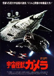 Gamera Super Monster Filmplakat