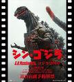 SHMA Godzilla 2016 Reveal Ad