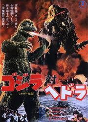 Godzilla 11-Kampf gegen die Teufelsmonster 1