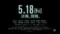 Godzilla City on the Edge of Battle - Trailer 1 - 00036