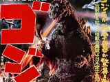 Godzilla (disambiguation)