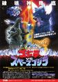Godzilla vs. SpaceGodzilla DVD Cover