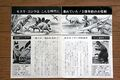 1964 MOVIE GUIDE - MOTHRA VS. GODZILLA TOHO PAGES 1