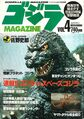 Godzilla Magazine Vol. 4