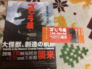 Godzilla art event001