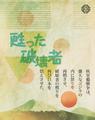 GODZILLA ENCOUNTER - Kanji