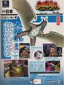 Godzilla Destroy All Monsters Melee Japan Spotlight
