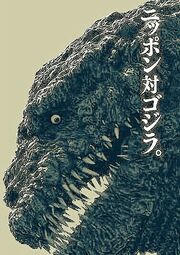 Shingoji head poster