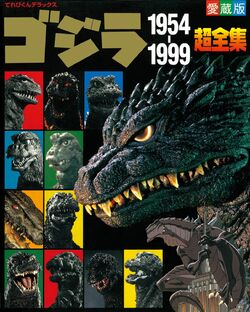 Godzilla 1954-1999 Super Complete Works