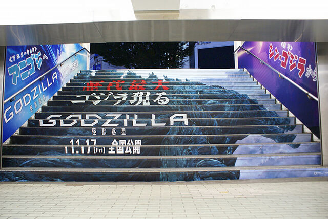 File:Godzilla Planet of the Monsters - Staircase advertisement.jpg