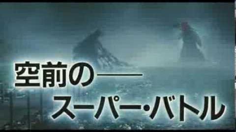 Godzilla vs Biollante (1989) - Trailer HD