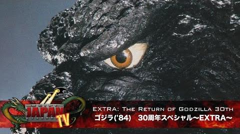 EXTRA The Return of Godzilla 30th ゴジラ('84) 30周年スペシャル〜EXTRA〜 (SciFi JAPAN TV 36)