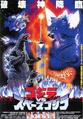 Godzilla vs. SpaceGodzilla Poster B
