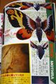 Mothra Final Wars Magazine