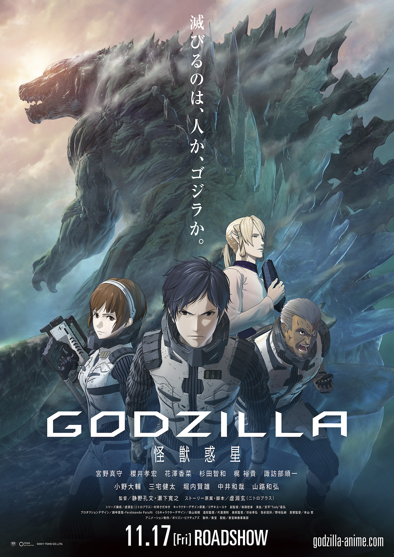 GODZILLA 怪獣惑星 poster