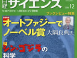 Nikkei Science December 2016 Issue