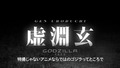 Godzilla Monster Planet - Featurette - 00047