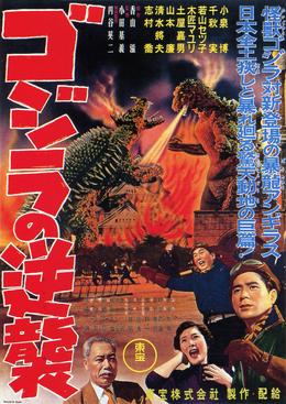 Godzilla Raids Again Poster A
