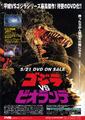 Godzilla vs. Biollante Poster DVD