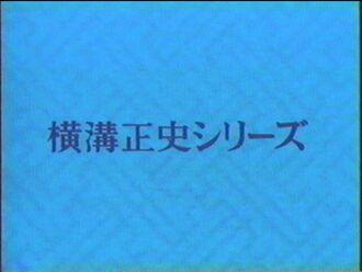 Seishi Yokomizo Series