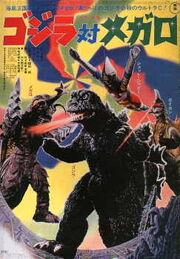 Godzilla 13-Dämonen aus dem Weltall 1