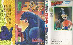 Godzilla Manga Cover