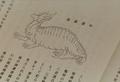 GMK - Ancient Drawing Baragon