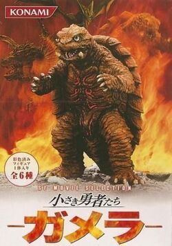 Konami Gamera The Brave