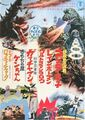 Son of Godzilla Poster 1973 Toho Championship Festival