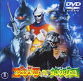 Godzilla-vs-megalon-dvd-set-new-upgrade-06cb