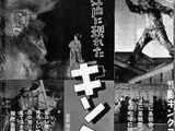 King Kong Appears in Edo (1938 film)