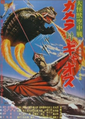 Gamera - 3 - vs Gyaos - 99999 - 6 - Japanese Poster