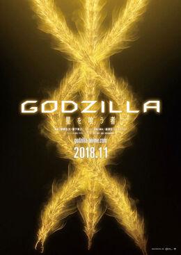 Godzilla anime (Chapter 3) - Poster