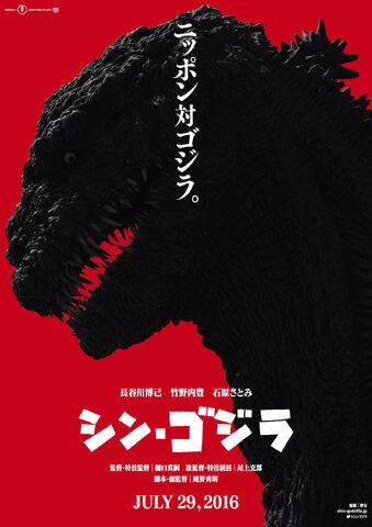 File:Godzilla Resurgence Updated Poster.jpg