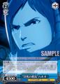 Godzilla City on the Edge of Battle - Haruo Weiß Schwarz card - 00001