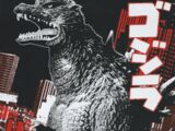 Godzilla (Bandai Creation Toy Line)