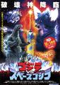 Godzilla vs. SpaceGodzilla VHS Cover