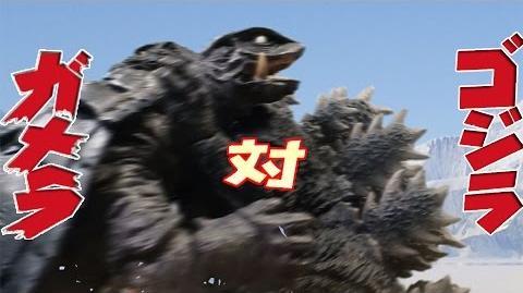 KWC Animated 1 Godzilla vs. Gamera