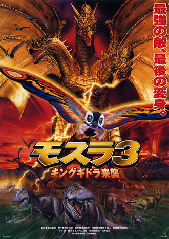 Rebirth of Mothra 3 Poster 2