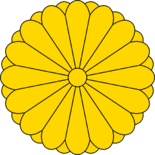 600px-Imperial Seal of Japan svg